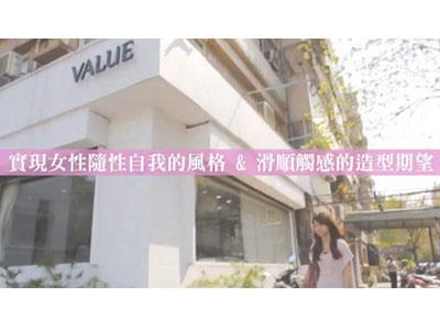 台中染髮,VALUE HAIR YouTube頻道