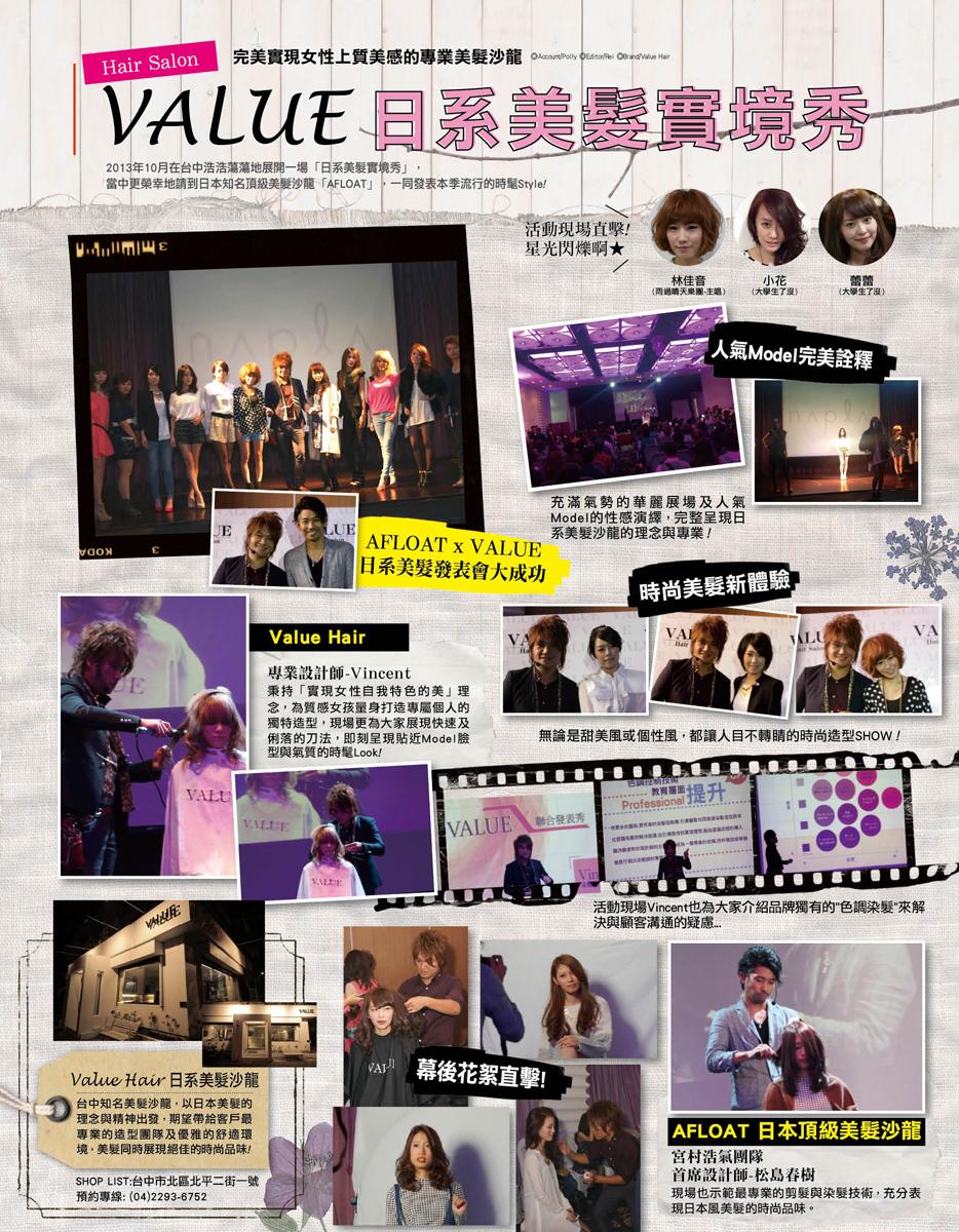 mina雜誌報導